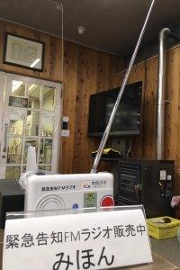 防災ラジオです