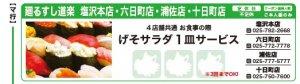 どさん子塩沢店は3代目オープン!